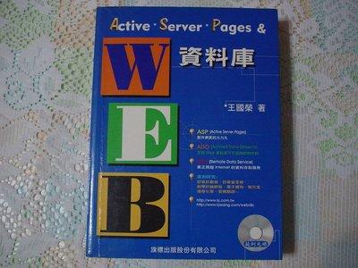 Active Server Pages&WEB資料庫 附光碟《王國榮 著》旗標出版書況為實品拍攝(如圖)【C4.14】