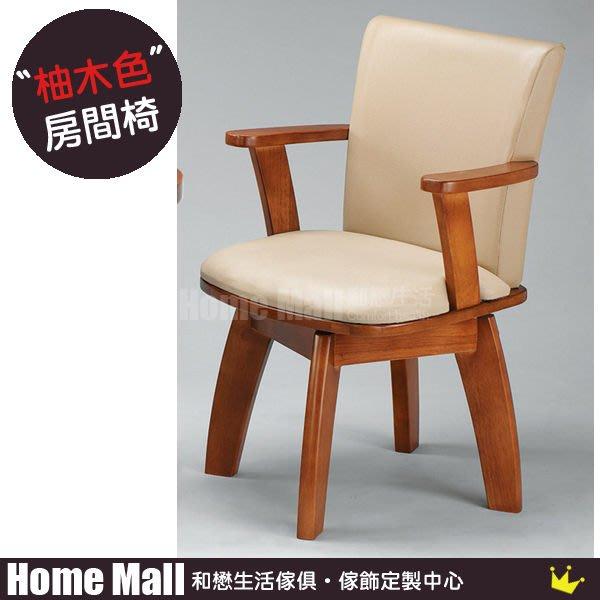 HOME MALL~懷石103柚木旋轉房間椅 $2999~(自取價)6F