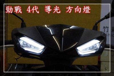 【 輪將工坊 】YAMAHA 四代勁戰 BMW導光款 四代前方向燈組 BMW最新款 另有 四代專用尾燈組