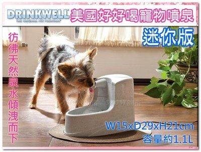 SNOW的家【訂購】美國Drinkwell 好好喝噴泉飲水機 迷你版1.1L 白色(80280332