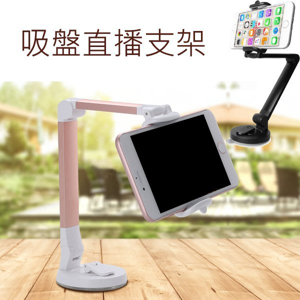橘子本舖* 手機 直播 支架 吸盤式 懒人 支架 桌面 車 穩定 多功能 摺疊 支架 360度
