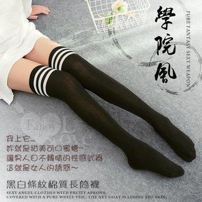 【薇閣情趣】學院風黑白條紋棉質長筒襪.NO.531508