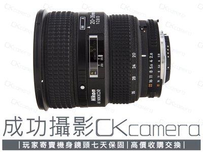 成功攝影 Nikon AF FX 20-35mm F2.8 D 中古二手 恆定光圈 經典超廣角鏡 鑽石廣角 保固七天 20-35/2.8 參考 17-35
