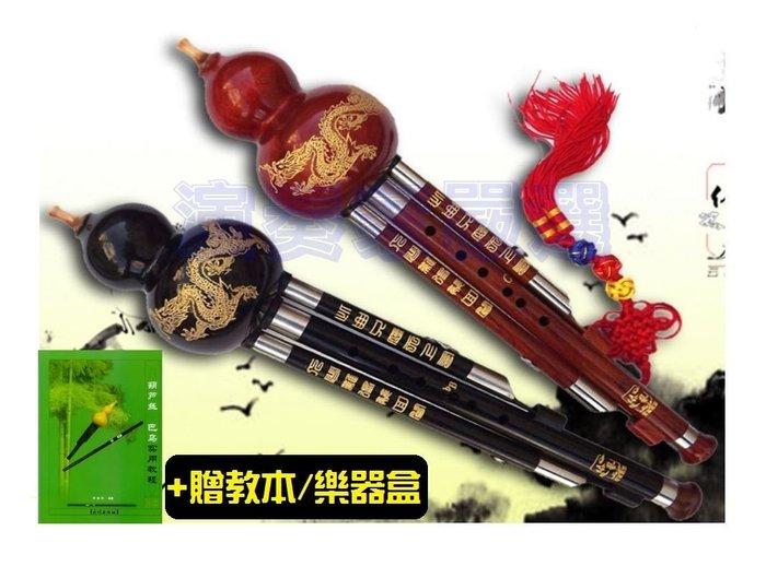⚡演奏家嚴選⚡ 全新🎉免運🎉  精品專業型檀木/紅木 龍雕刻 (好禮加贈+贈教材) 演奏型葫蘆絲  樂器