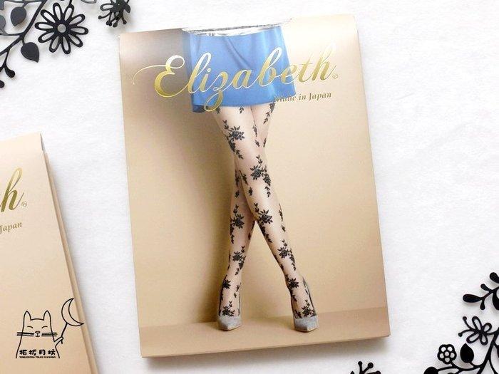 【拓拔月坊】日本品牌 Elizabeth 玫瑰絨布 小菱格紋 絲襪 日本製~現貨!