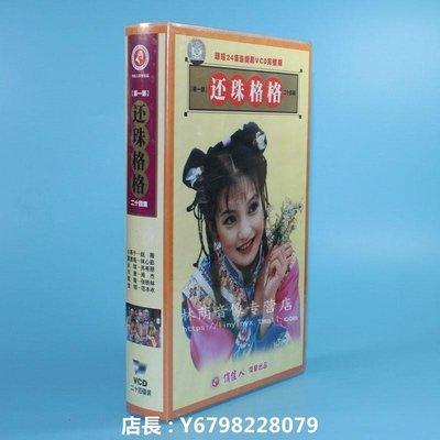 幸運高清DVD店 大陸劇 正版電視劇碟片 還珠格格 第一部 完整版 24VCD 趙薇 林心如全新盒裝 兩套免運