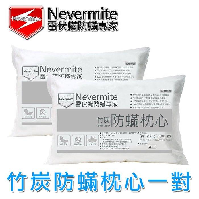 Nevermite 竹炭防蟎枕心 (PL-807) 二入 / 記憶床墊 彌月禮 3M防蟎枕心 天然 空氣清淨機 除濕機