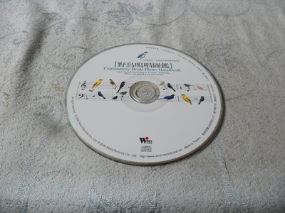 紫色小館-44-1--------野鳥鳴唱圖鑑