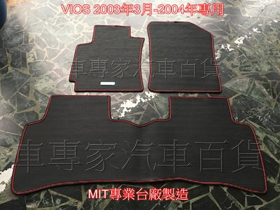 2003年3月-2004年 VIOS 豐田 TOYOTA 專用 耐磨橡膠地墊 腳踏墊 防水腳踏墊