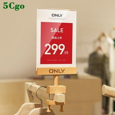 5Cgo【批發】服裝店價格展示牌特價簽...