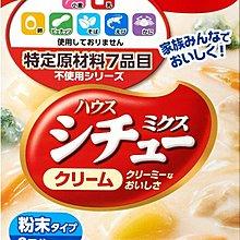 TAKI MAMA 日本代購 HOUSE食品 過敏兒專用白醬105g×3個 (奶蛋小麥海鮮不使用)預購中