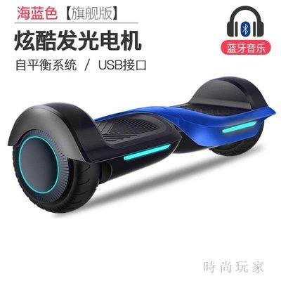 風爾特兩輪體感電動扭扭車成人智能思維漂移代步車兒童雙輪平衡車 st3426