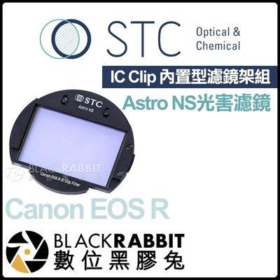 數位黑膠兔【 STC IC Clip 內置型濾鏡架組 Astro NS 夜空輕光害濾鏡 Canon EOS R 】 Ra
