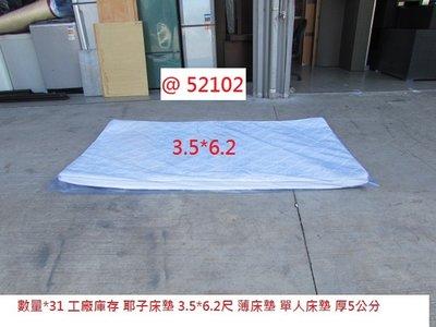 @52102 工廠庫存 3.5*6.2尺 薄床墊 椰子床 ~2021回收二手傢俱 床墊 單人床墊 雙面床墊 聯合二手倉庫 台中市