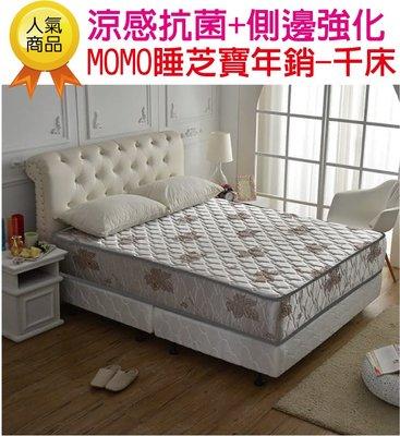 MOMO 睡芝寶 床墊 特級涼感-側邊強化獨立筒床墊-雙人5尺3999-限量10床-新竹以北免運