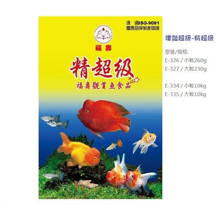 台灣福壽-增豔超級(小粒)-精超級 10kg E-334