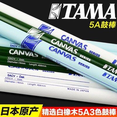日產原裝 TAMA Canva新s系列架子鼓鼓棒 5A白橡新木鼓棒 架子鼓錘鼓槌dc