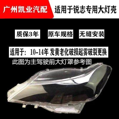 適用于豐田銳志大燈燈罩前大燈殼面10款11款12款13款14款15款16年汽車燈罩燈殼