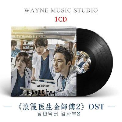 浪漫醫生金師傅2   熱門韓劇歌曲韓國影視OST原聲帶音樂CD碟@ba57160