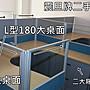 【漢興土城二手OA辦公家具】漂亮二手震旦牌...