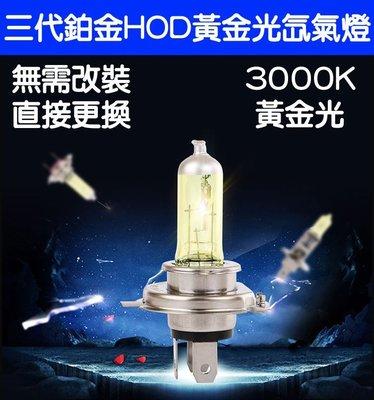 久岩汽車-三代鉑金HOD氙氣燈 黃金光(一組二顆)H1 H4 H7 H8 H11 遠光燈 近光燈-55W燈泡-比HID亮