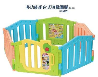 親親兒童遊戲房.可開門六片遊戲圍欄-安全塑膠護圍.護欄//安全又好玩◎童心玩具1館◎