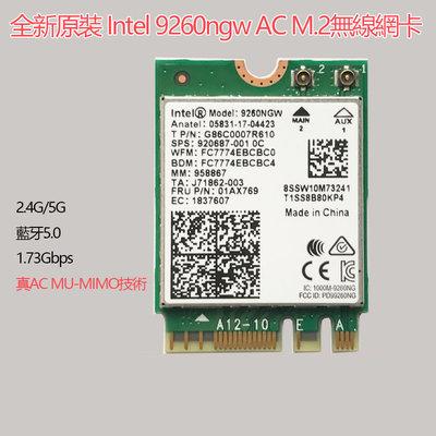 新款 原裝Intel 9260NGW 9260AC 1730M無線網卡藍牙5.0