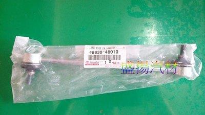 盛揚 豐田 正廠 CAMRY 2.0/3.0 (2002-2006.5) LEXUS RX330 後李仔串/平均拉桿