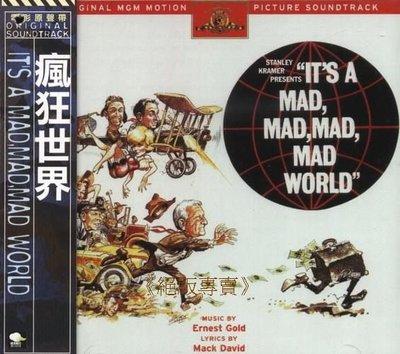 《絕版專賣》瘋狂世界 / It's a Mad Mad Mad Mad World 電影原聲帶 (美版.側標完整)