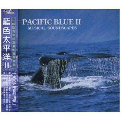 【出清價】藍色太平洋(2) /克凡史東&舒瑞曼---KOCD009
