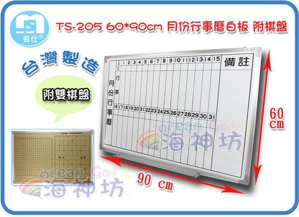 =海神坊=台灣製 V0005 60*90cm 月份白板/行事曆/棋盤 磁性白板 辦公室 教室 學校 4入1700元免運