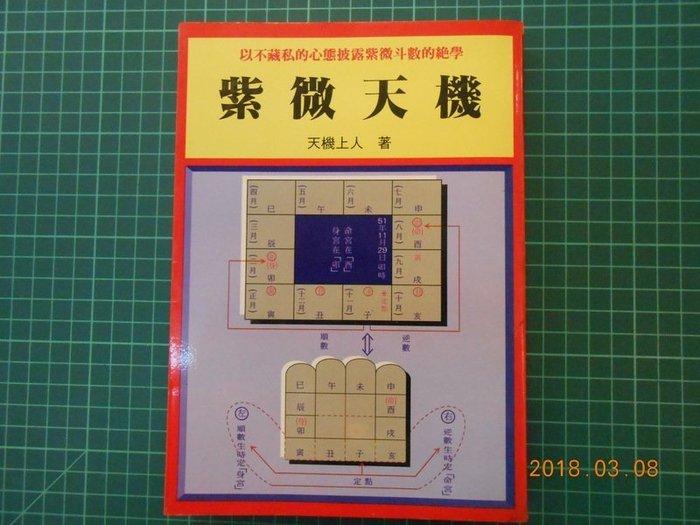 《 紫微天機 》天機上人著 益群書店 95成新【 CS超聖文化2讚】