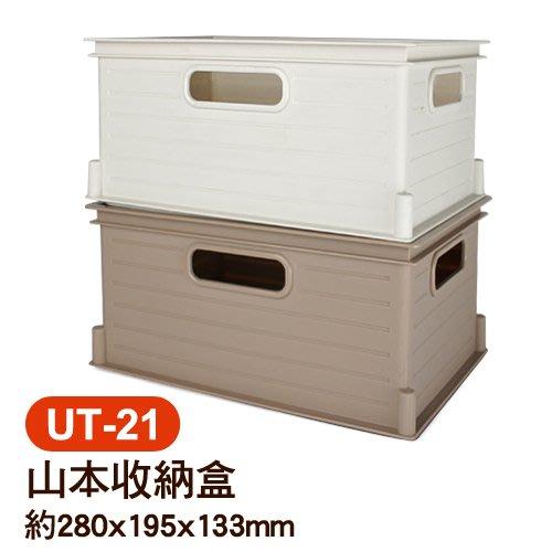 【山本收納盒-小】聯府 Keyway 可堆疊 開放式工具箱 置物盒 玩具箱UT21[金生活]