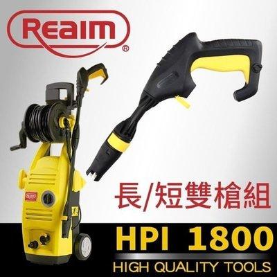 [ 家事達]Reaim-HPi1800 高壓清洗機 (HPi1800+萊姆HPG15-B短槍) 超質組合