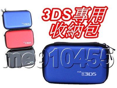 3DS主機包 3DS 收納包 收納包 保護包 3DS包包 硬包 拉鏈包 防撞包 主機包 便攜包 遊戲包 附贈登山扣 現貨
