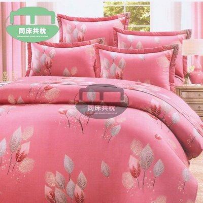 §同床共枕§100%精梳棉 單人3.5x6.2尺 舖棉床罩鋪棉兩用被五件式組-6906粉
