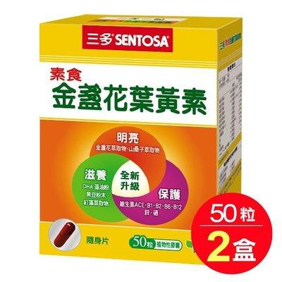 【亮亮生活】ღ 三多 素食金盞花葉黃素植物性膠囊50粒 2盒/組 ღ 一天1粒,素食可食
