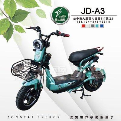 【總太電動車】JD-A3(鉛酸/鋰電)電動自行車簡易款-電動休閒車-電動車-代步車