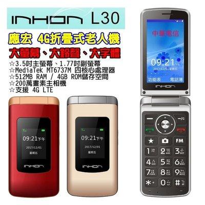 《網樂GO》應宏 INHON L30 3.5吋 4G老人機 大螢幕手機 4G折疊手機 摺疊老人機 大字體 大按鍵 大鈴聲