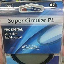 *大元˙台南*【大特價最後出清】DOGO Super CPL 67mm 口徑 偏光鏡