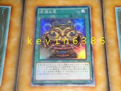 東京都-遊戲王卡-903進化之謎-金滿之壺(SECE-JP063)(亮面)通常魔法 現貨