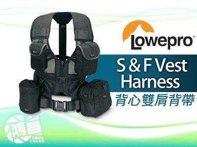 【鴻昌】*優惠出清* Lowepro 羅普 S&F VEST HARNESS 背心雙肩背帶 可插掛黏扣式配件袋