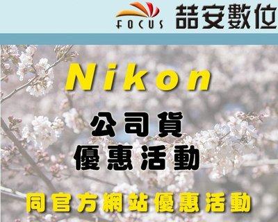 《喆安數位》2019.9月1日日~10月31日 止 Nikon公司貨活動詳情辦法 同Nikon官方網站優惠活動