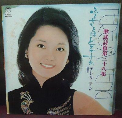 【音樂年華 】鄧麗君-演歌日語ふるさとはどこですか/香港の夜/1977國賓唱片黑膠