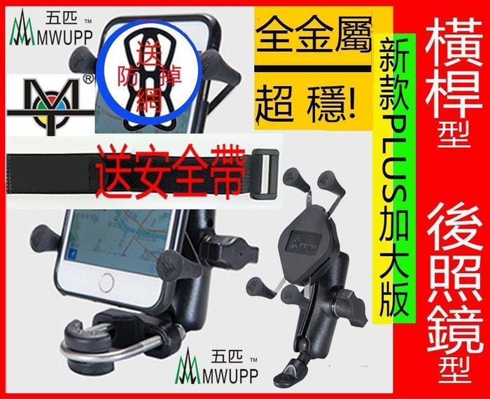 【MOT摩改】送防掉網和安全帶 X夾加大板 MWUPP五匹升級版全金屬手機座 橫桿型或後照鏡型 適合5.5~7吋