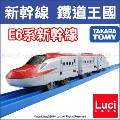 E6系 新幹線 3輛編成 S-14 套組 連結火車 鐵道王國 TAKARA TOMY PLARAIL LUCI日本代購