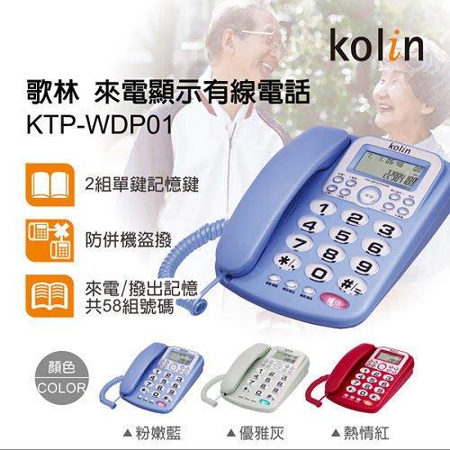 【大頭峰電器】【現貨搶購】KOLIN歌林 來電顯示型有線電話機 KTP-WDP01