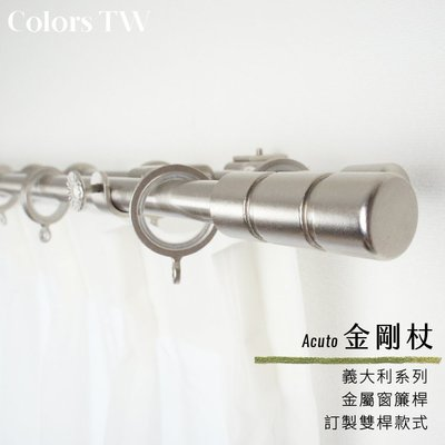 【訂製】窗簾桿 金剛杖 雙桿 長30-100cm 義大利系列 桿徑16mm 客製化 ※請留言需要尺寸及顏色