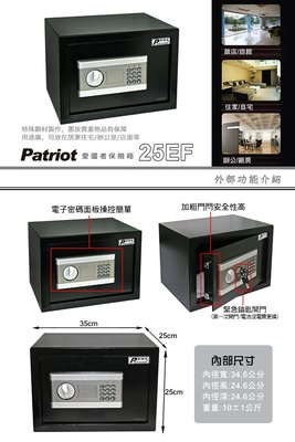 【皓翔】愛國者電子密碼型保險箱  (25EF)