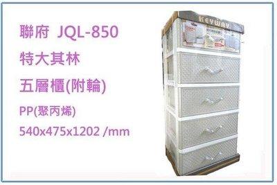呈議)聯府 JQL850 JQL-850 特大其林五層櫃(附輪) 收納櫃 整理櫃